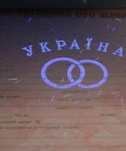 Диплом - микро ворс в УФ (Кропивницкий (Кировоград))