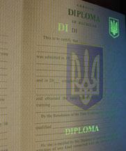 Диплом - специальные знаки в УФ (Кропивницкий (Кировоград))